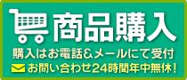 中古品販売 お問い合わせ年中無休!