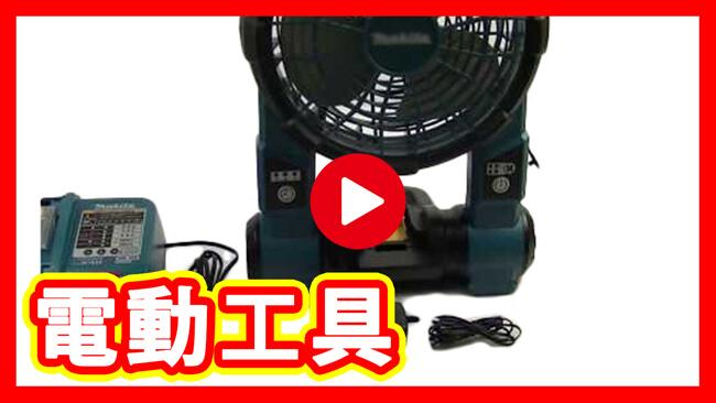 中古電動工具