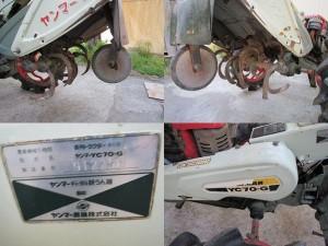 ヤンマ- 農用トラクタ- 歩行型 YC70-G 2