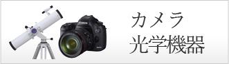 カメラ・光学機器