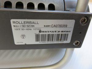 TAKARA BELMONT タカラベルモント アーム式 ローラーボール