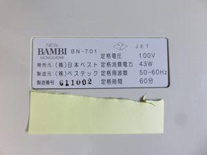 日本ベスト ニューバンビ物語 BN-701