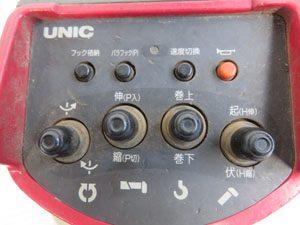 古河 ユニック ラジコン リモコン 送信機 販売
