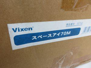 Vixen ビクセン 天体望遠鏡