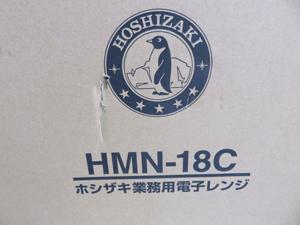 新品 ホシザキ 電子レンジ 販売