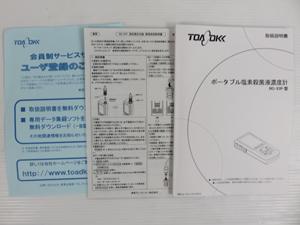 東亜DKK ポータブル塩素殺菌液濃度計 販売