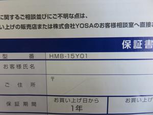 YOSA ハッピーバスタイム 販売