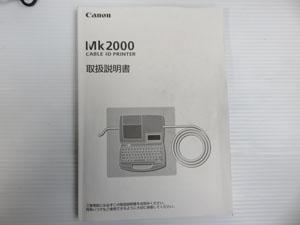Canon ケーブルIDプリンター 販売