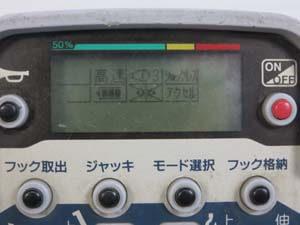 TADANO タダノ ラジコン 送信機 販売