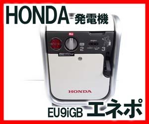 HONDA 発電機 EU9iGB エネポ 販売
