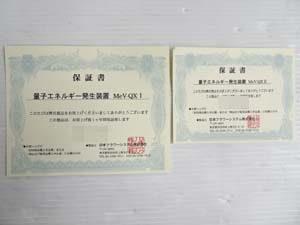 日本フラワーシステム 量子エネルギー発生装置 MeV-QXⅠⅡ 販売