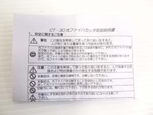 フジクラ Fujikura ファイバーカッター 販売