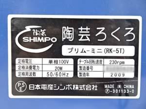 シンポ 陶芸ろくろ RK-5T 販売