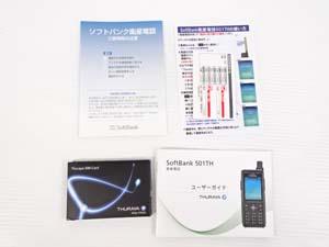 Softbank ソフトバンク 衛星電話 THURAYA XT-PRO 販売