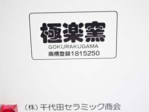 千代田セラミック 極楽窯 陶芸 電気炉 電気窯 販売