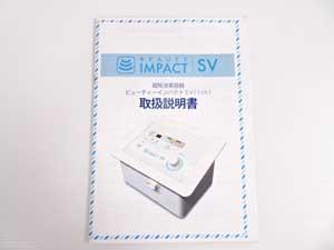 ビューティーインパクトSV 超短波美容器 販売