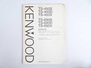 KENWOOD ケンウッド TS-690D 販売