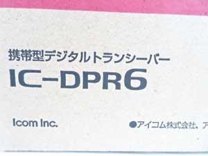 ICOM アイコム IC-DPR6 携帯型 デジタル トランシーバー 販売