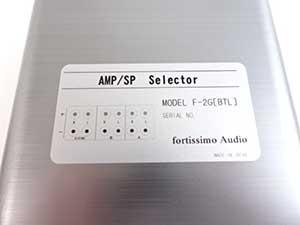 fortissimo Audio フォルテシモオーディオ スピーカーセレクター アンプセレクター 販売